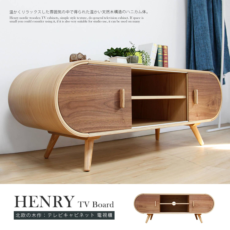 HENRY 亨利北歐木作4尺電視櫃