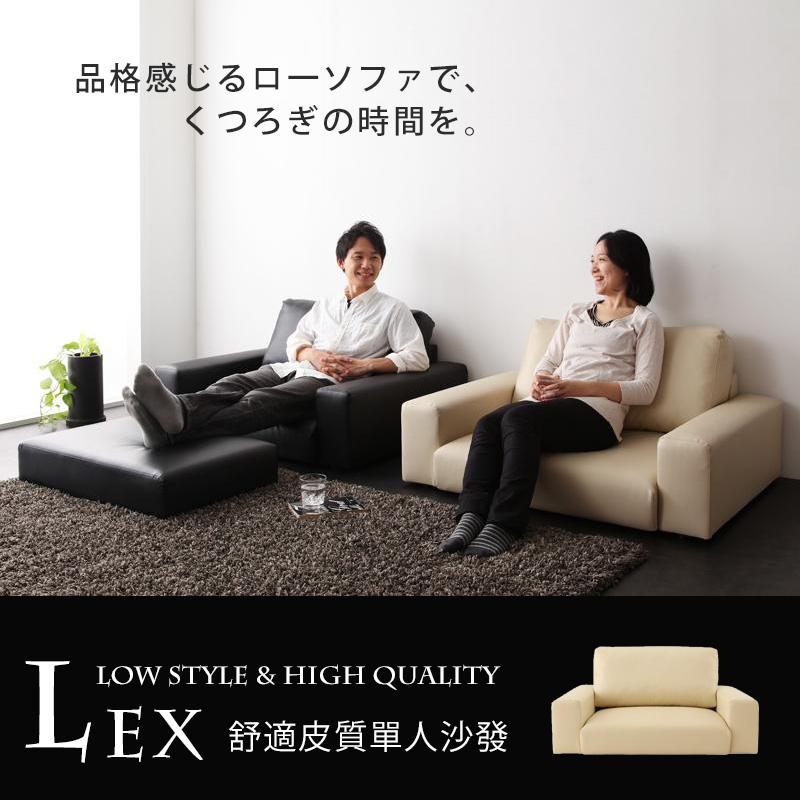 LEX舒適皮質單人沙發-2色