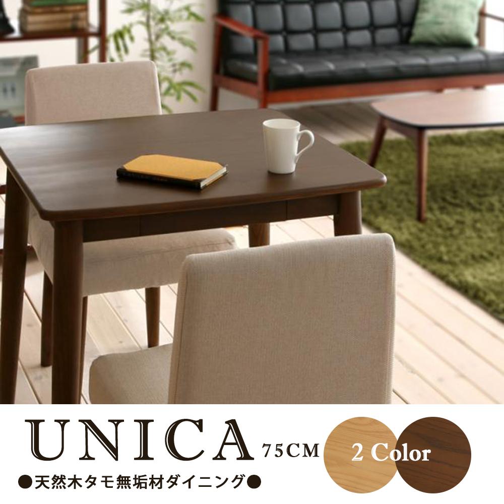 unica天然水曲柳原木餐桌75CM-2色