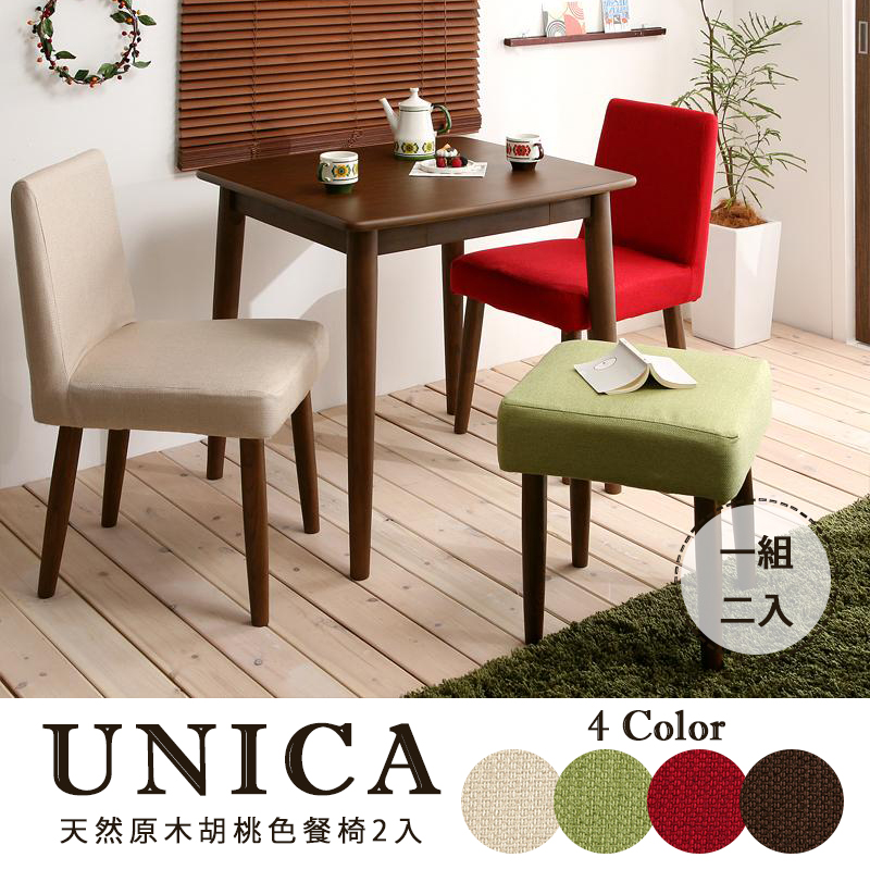 UNICA天然原木胡桃色餐椅2入-4色