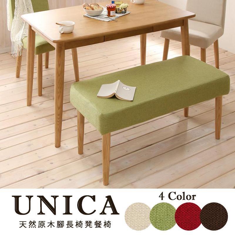 UNICA天然水曲柳原木長椅凳餐椅-4色