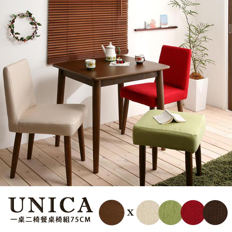 unica天然水曲柳原木一桌二椅餐桌椅組-胡桃色