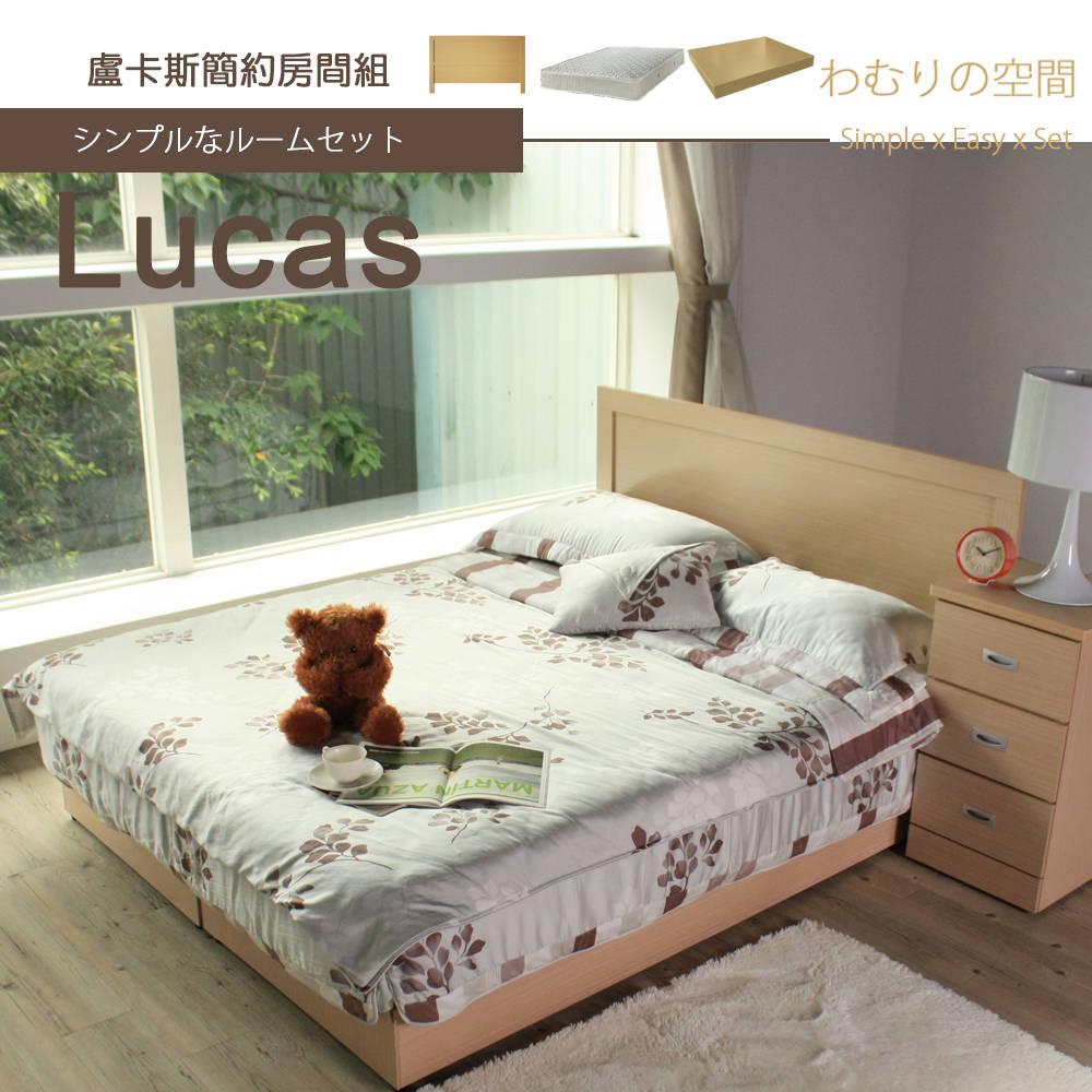 LUCAS盧卡斯簡約5尺雙人房間組/3件組(床片+床底+床墊)