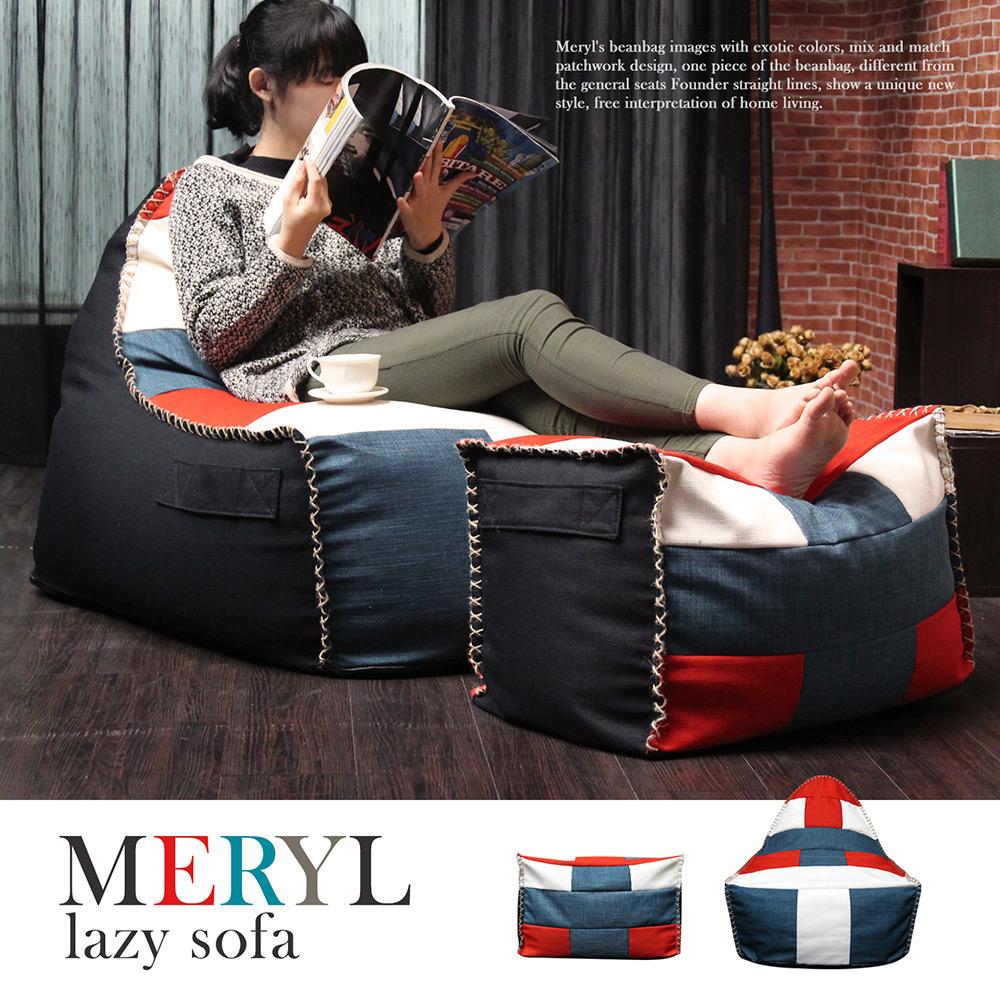 MERYL梅莉拼布風。懶人沙發+凳/懶骨頭