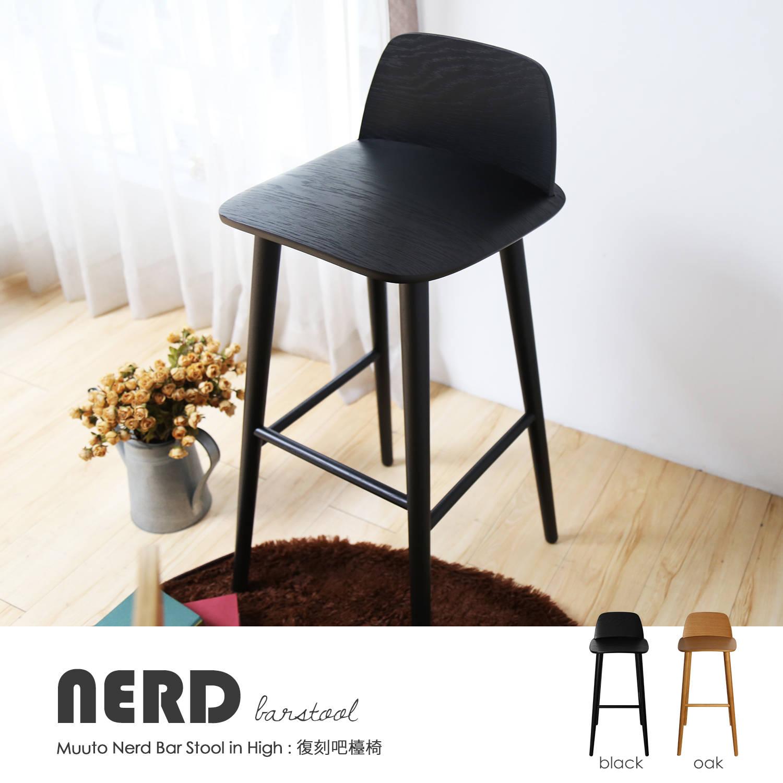 Muuto Nerd bar stool 書呆子復刻款北歐吧台椅-2色
