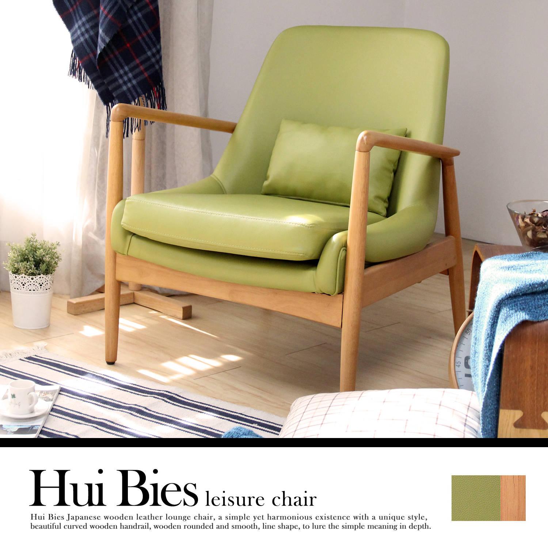 Hui Bies惠比斯簡約和風休閒椅/單人椅/皮椅-2色