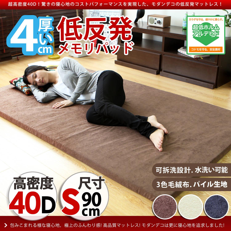 福利品。日本高密度40D低回彈舒適記憶墊/毛絨布面-3尺4cm