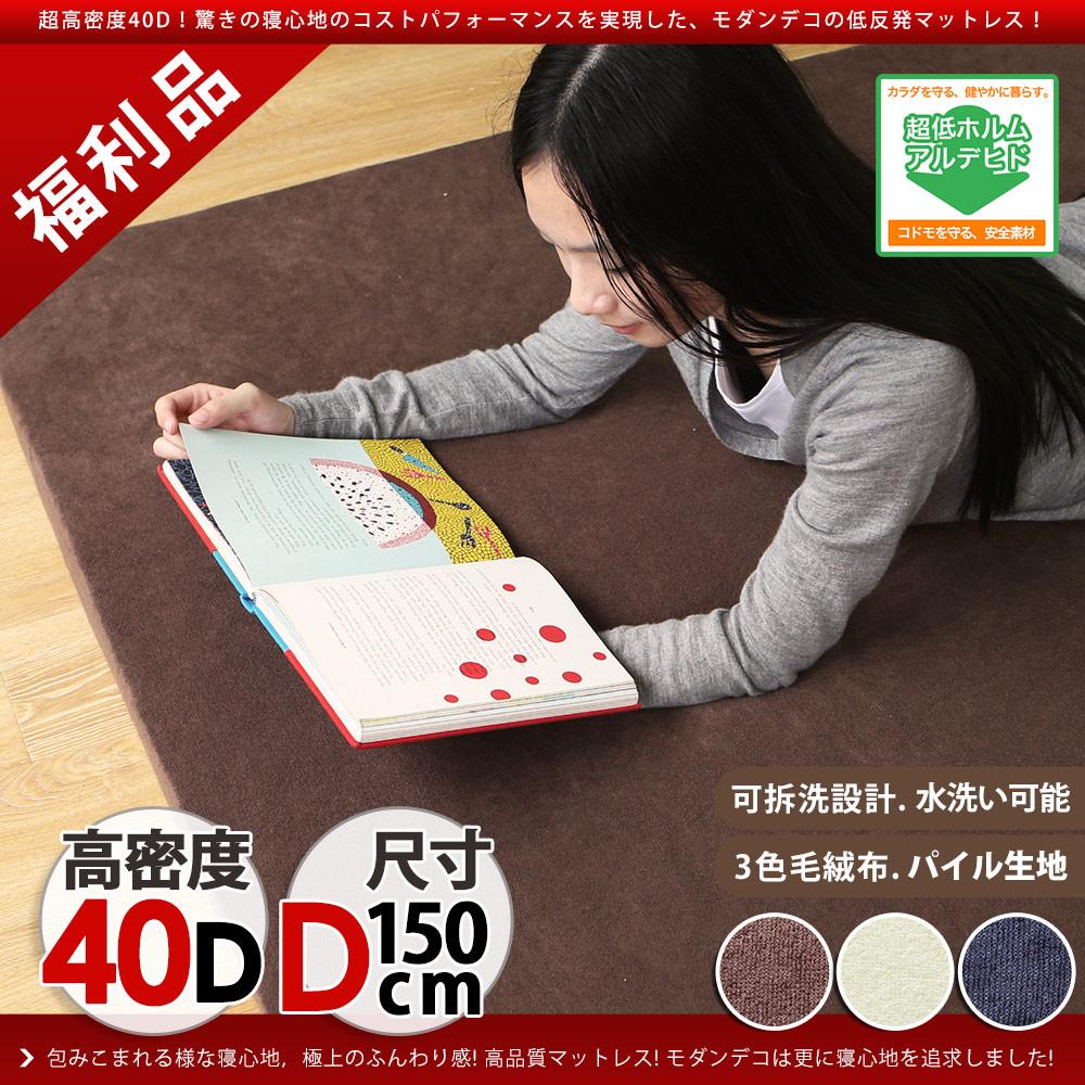 福利品。日本高密度40D低回彈舒適記憶墊/毛絨布面-5尺4cm