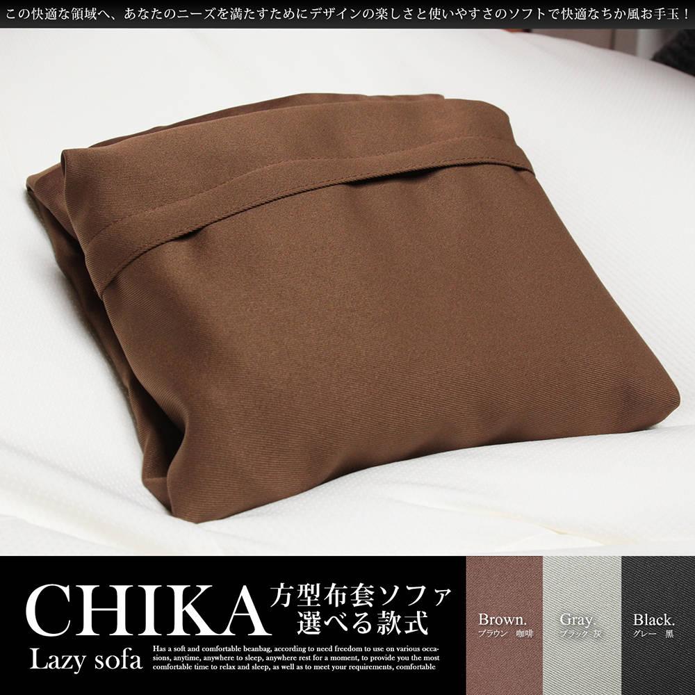CHIKA千夏和風方型懶骨頭沙發布套