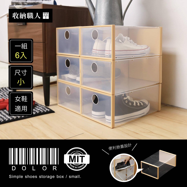 【收納職人】Dolor多洛簡約掀蓋式鞋子收納盒-小