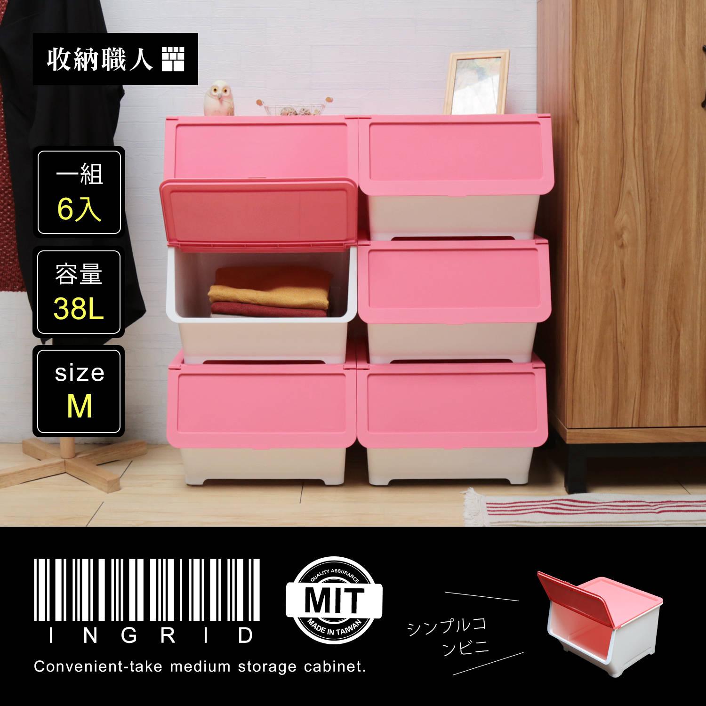 【收納職人】Ingrid 英格立德彩色直取式收納櫃6入-M