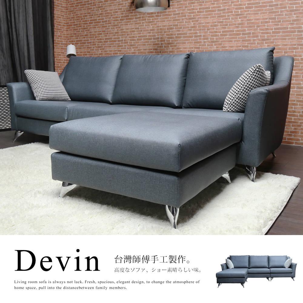 Devin得文耐抓布紋皮質現代風L型沙發/台灣製造