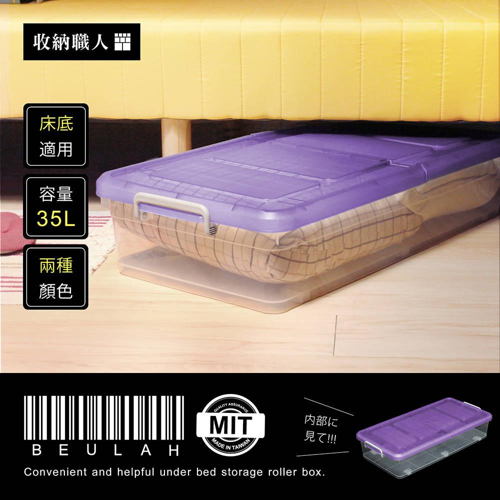【收納職人】Beulah 比尤萊雙面掀蓋式床底整理箱(2色)