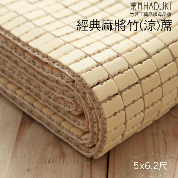 葉月-涼蓆竹蓆領導品牌 經典麻將型孟宗竹涼墊-雙人 5x6.2尺