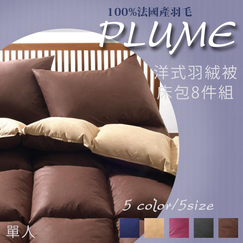 【JP家具通販】PLUME洋式羽絨被單人床包8件組-5色
