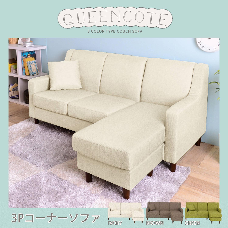Queencote和風日式L型沙發-三色