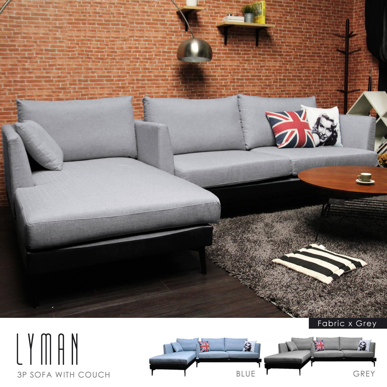 LYMAN雷曼工業復古風寬敞L型沙發-2色