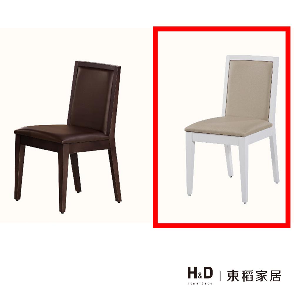 萊恩白色餐椅