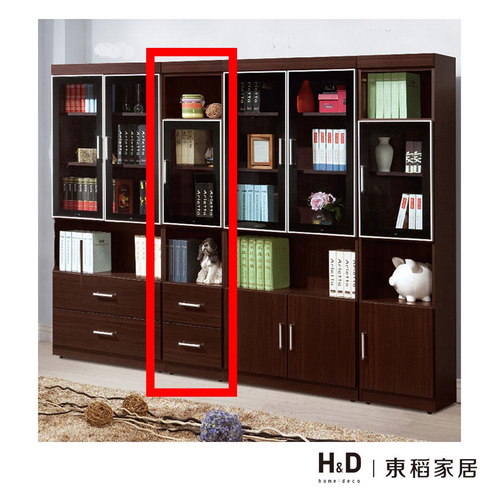 肯尼胡桃1.3尺單門二抽書書櫃