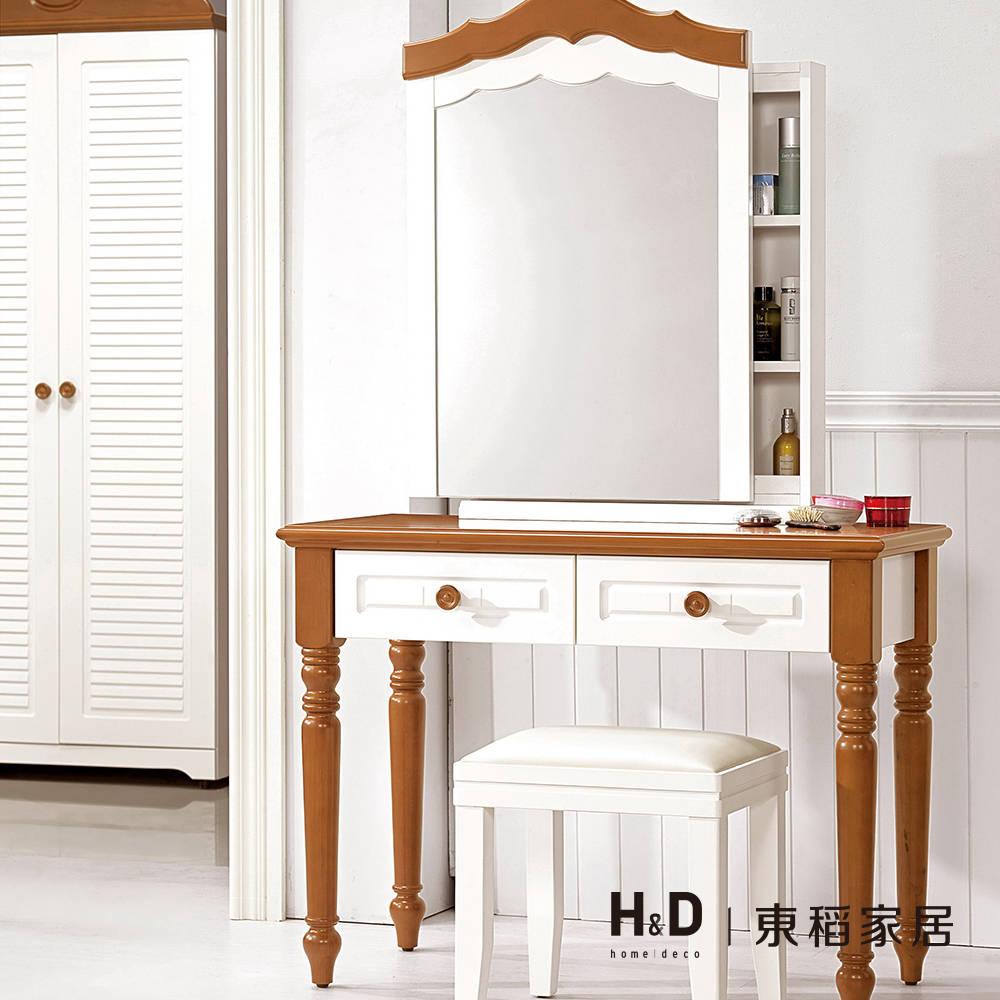 里安3.3尺化妝台(含椅)