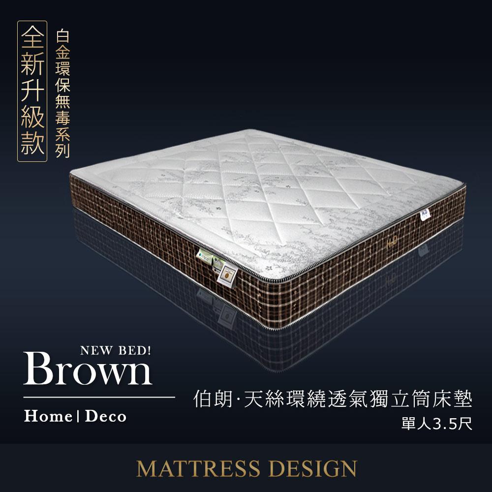 白金環保無毒系列-Brown伯朗天絲環繞透氣獨立筒床墊單人3.5X6.2尺(25cm)