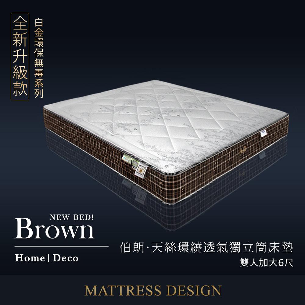 白金環保無毒系列-Brown伯朗天絲環繞透氣獨立筒床墊 雙人加大6X6.2尺(25cm)