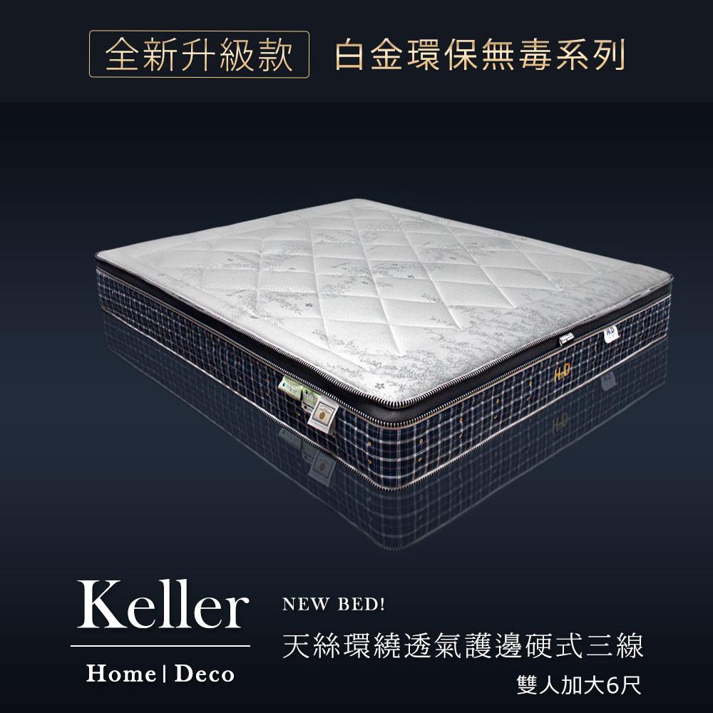 白金環保無毒系列-Keller凱勒天絲環繞透氣護邊硬式三線獨立筒床墊 雙人加大6X6.2尺(25cm)