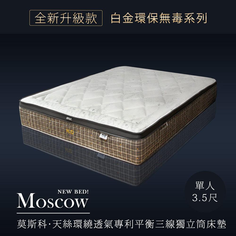 白金環保無毒系列-Moscow莫斯科天絲環繞透氣專利平衡三線獨立筒床墊 單人3.5X6.2尺(25cm)