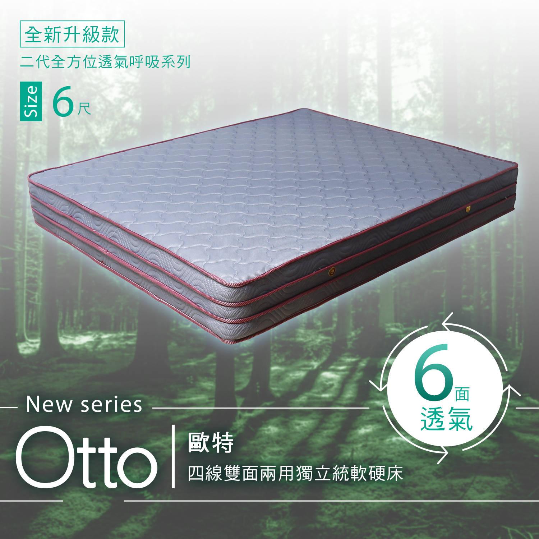 全方位透氣呼吸系列-Otto歐特四線雙面兩用獨立筒床墊 雙人加大6X6.2尺(25cm)