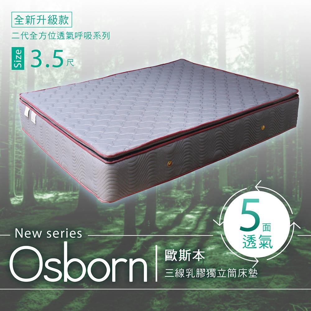 全方位透氣呼吸系列-Osborn歐斯本天絲環繞透氣專利平衡三線獨立筒床墊 單人3.5X6.2尺(30cm)