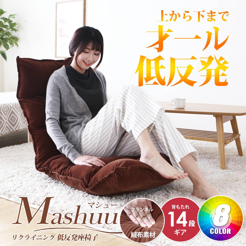 Mashuu日式多功能14段低回彈加大和室椅-絨布/8色