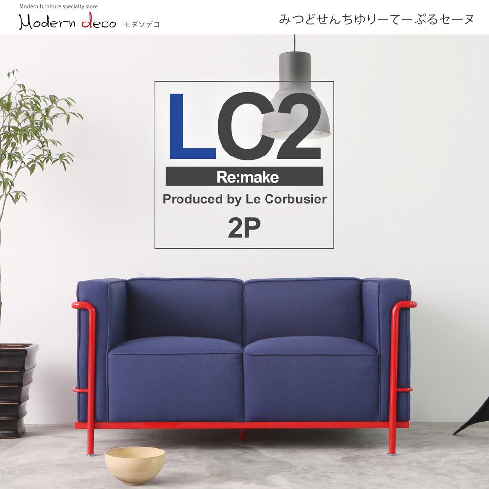 LC2復刻款現代風簡約雙人沙發/3色