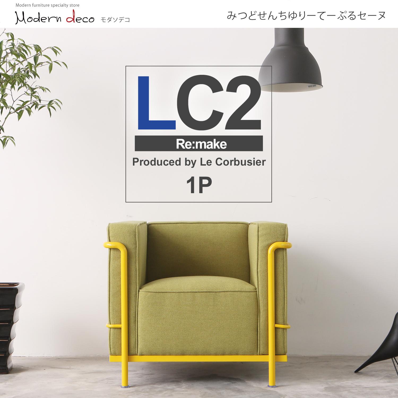 LC2復刻款現代風簡約單人沙發/3色