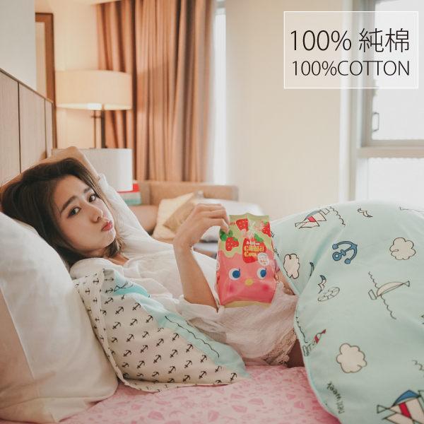 兩用被套床包組-單人 [莓海巧風] 100%純棉 ; 舒靜細柔 ; SGS檢驗通過 ; 翔仔居家台灣製