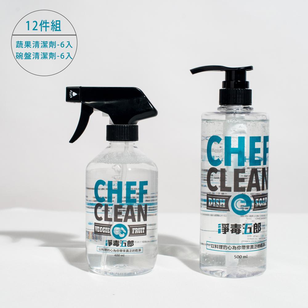 ChefClean蔬果清潔劑+碗盤清潔劑-12件組