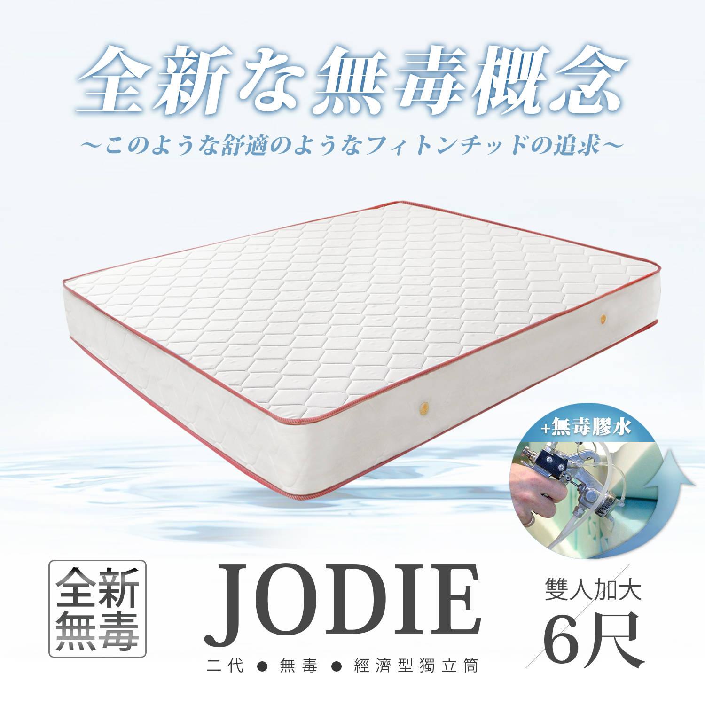 經濟型環保無毒系列-JODIE喬蒂無毒舒眠獨立筒床墊-雙人加大6x6.2尺(20cm)