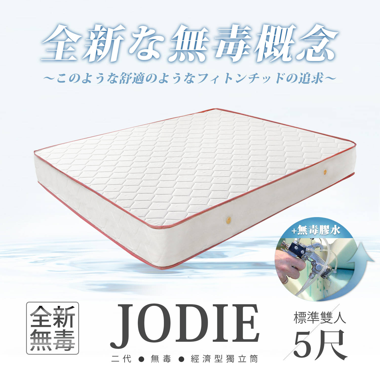 經濟型環保無毒系列- JODIE喬蒂無毒舒眠獨立筒床墊-雙人5x6.2尺(20cm)