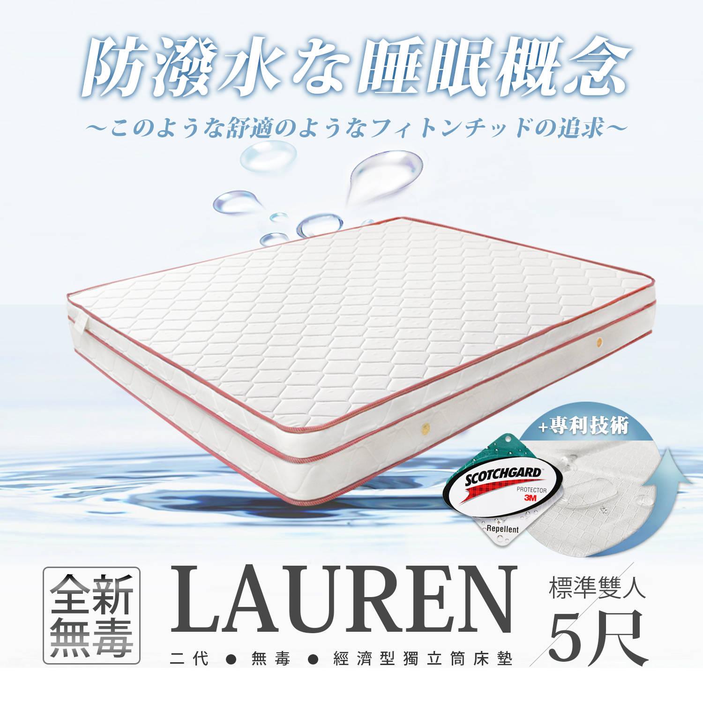 經濟型環保無毒系列-LAUREN羅倫 防潑水三線獨立筒床墊-雙人5x6.2尺(20cm)