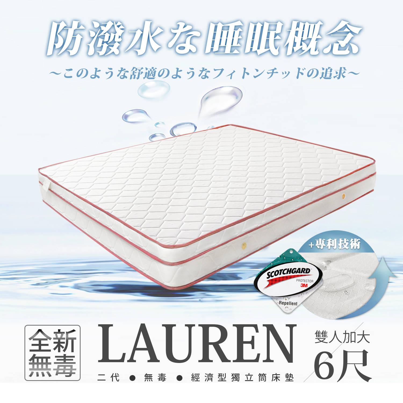 經濟型環保無毒系列-LAUREN羅倫 防潑水三線獨立筒床墊-雙人加大6x6.2尺(20cm)