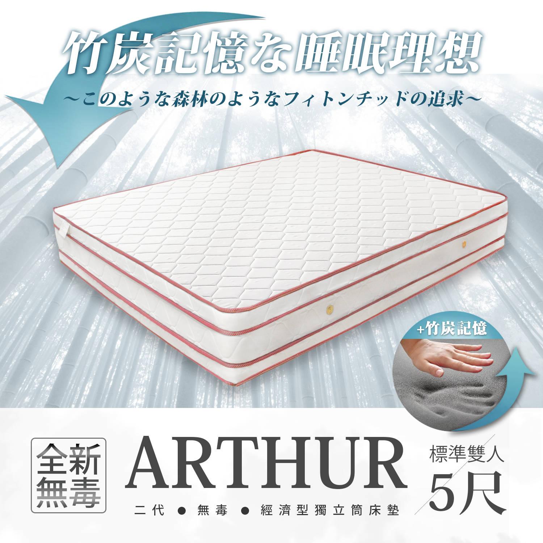 經濟型環保無毒系列-ARTHUR亞瑟竹炭記憶四線高獨立筒床墊-雙人5x6.2尺(28cm)