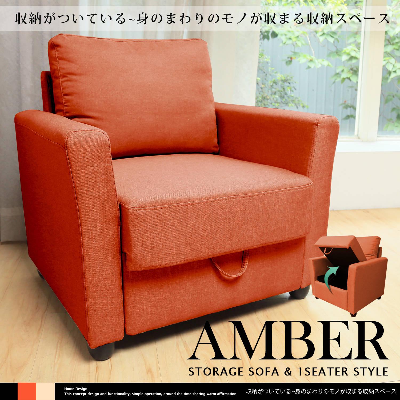 AMBER安柏收納設計單人沙發-2色