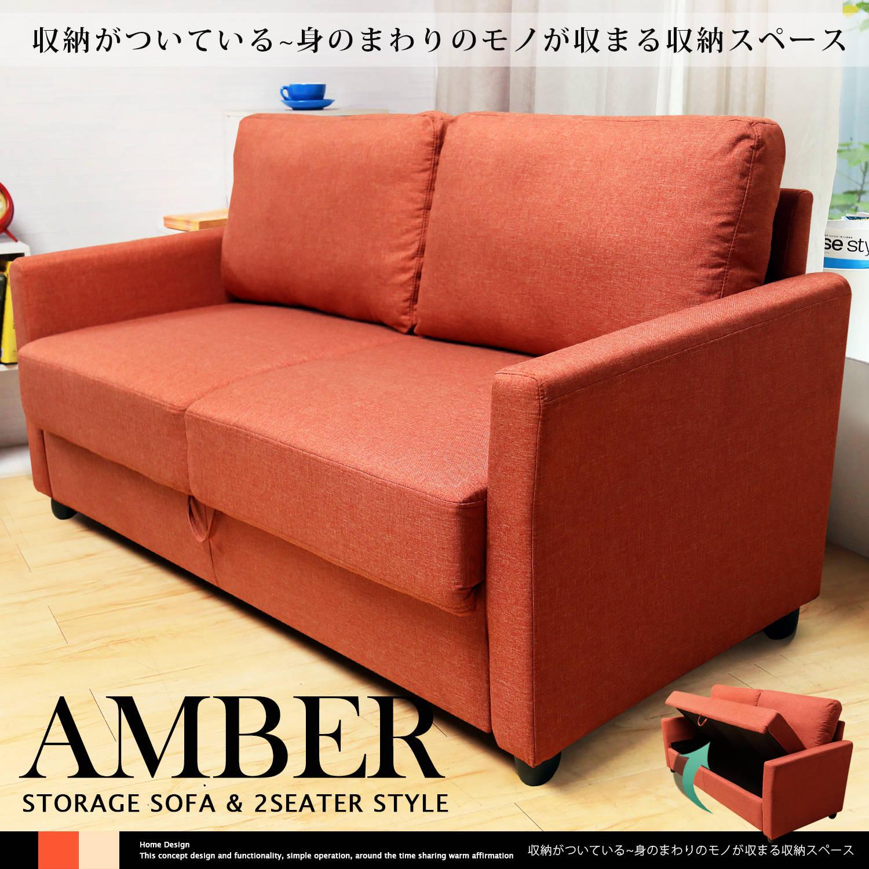 AMBER安柏收納設計雙人沙發-2色
