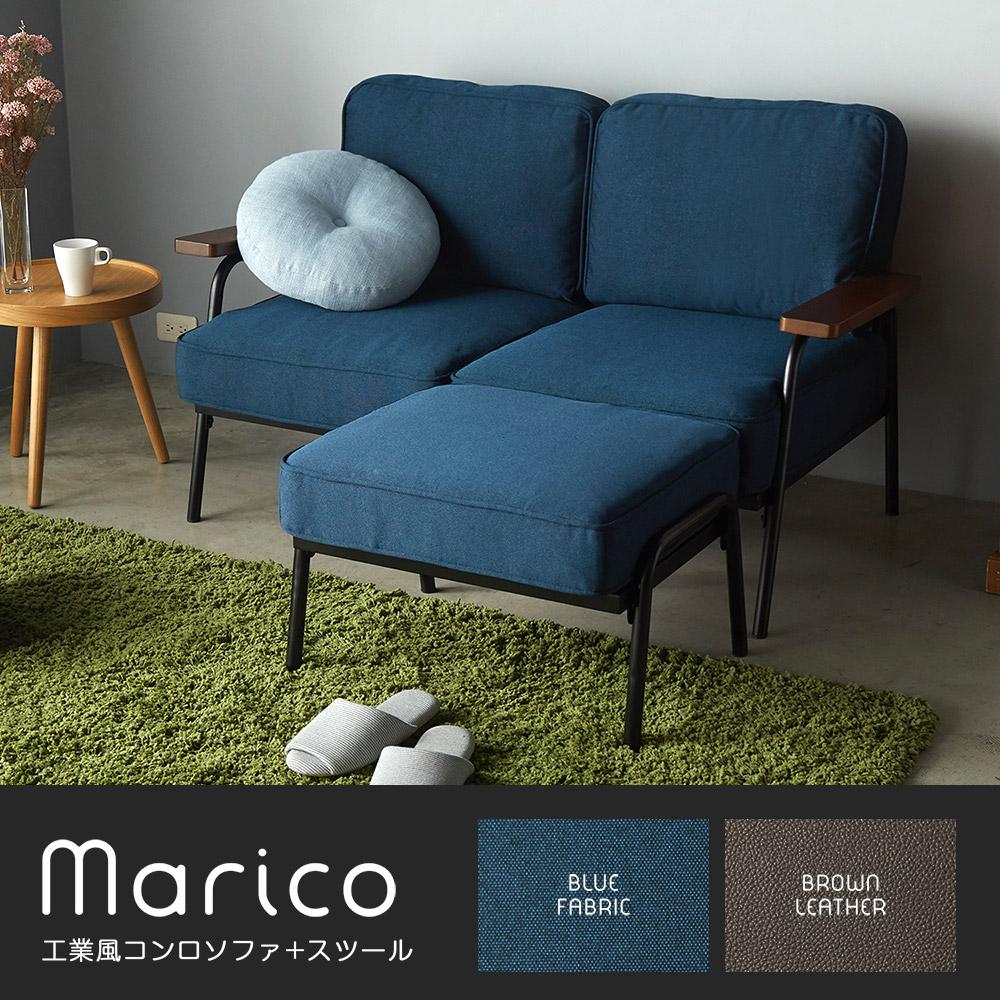 Marico馬力克工業風鐵架L型沙發/雙人沙發+腳凳