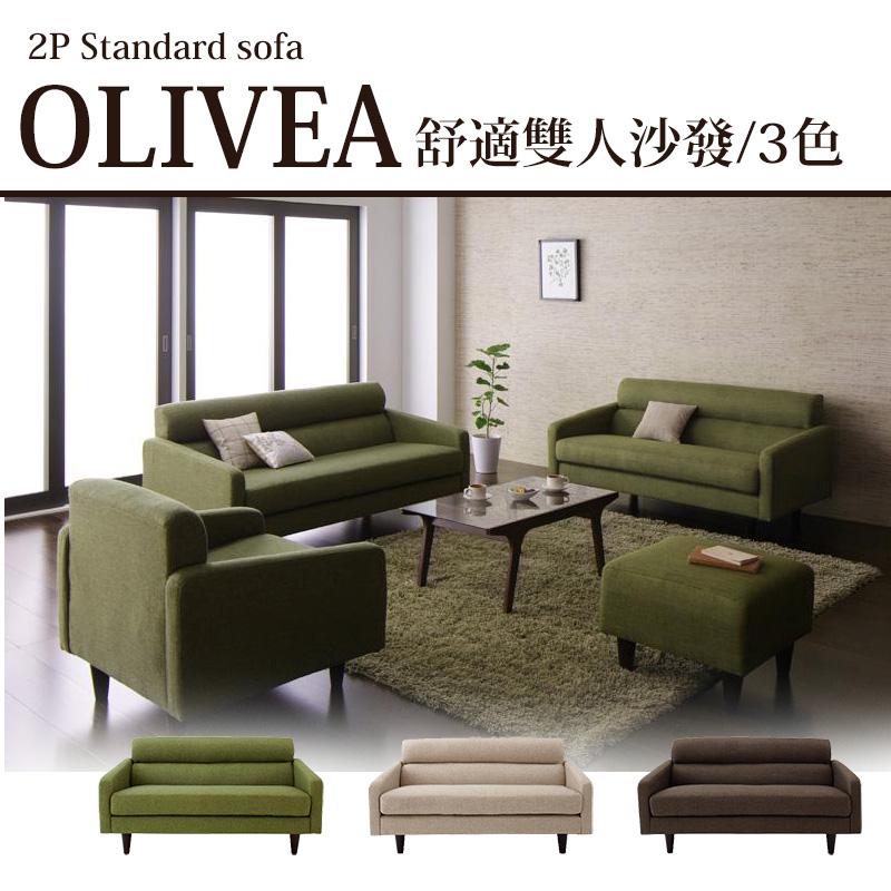 OLIVEA舒適雙人沙發-3色