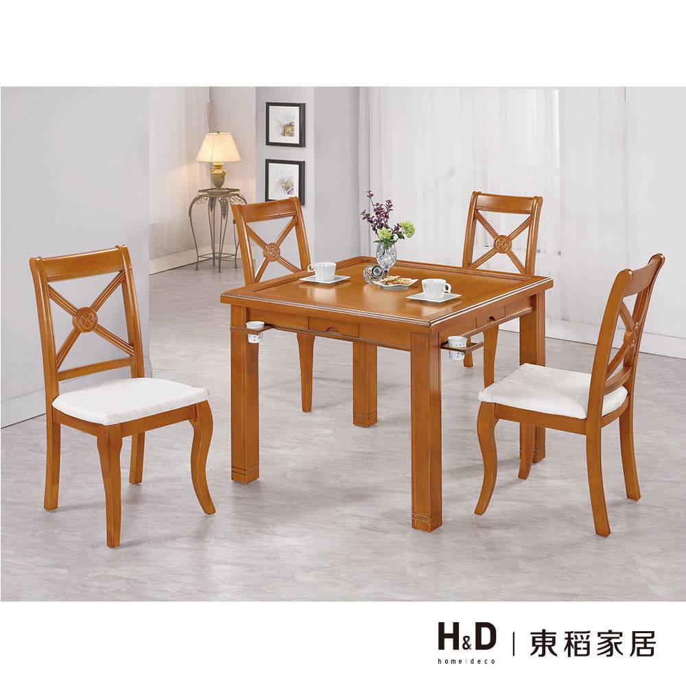 羅傑斯柚木餐桌兼麻將桌