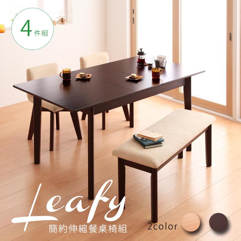 Leafy系列-4件式伸縮餐桌椅組/餐桌+旋轉椅x2+長凳x1