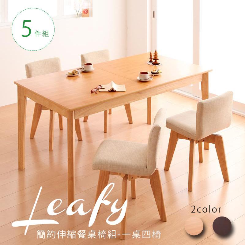 Leafy系列-5件式伸縮餐桌椅組/餐桌+旋轉椅x4