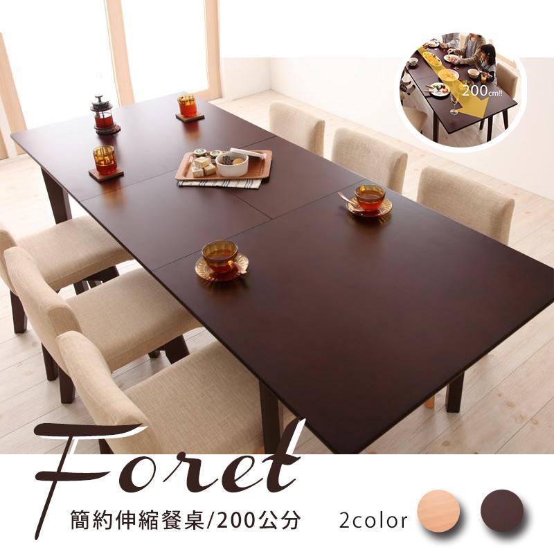 Foret系列-日式5尺伸縮餐桌-2色