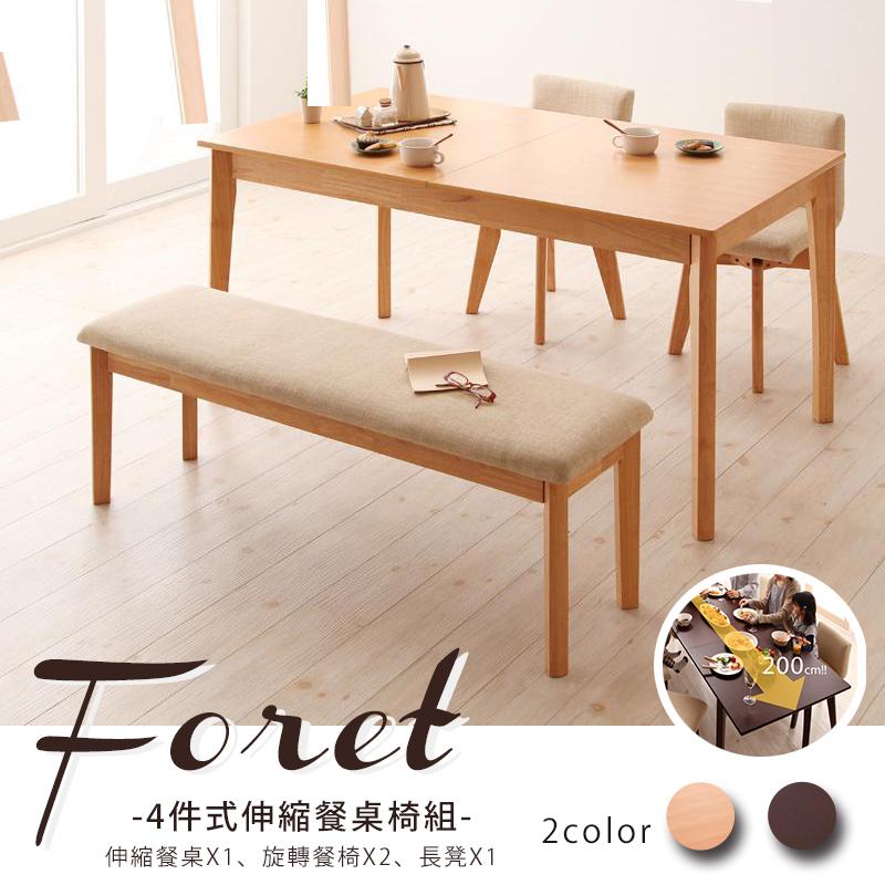 Foret系列-4件式伸縮餐桌椅組/餐桌+旋轉椅x2+長凳x1