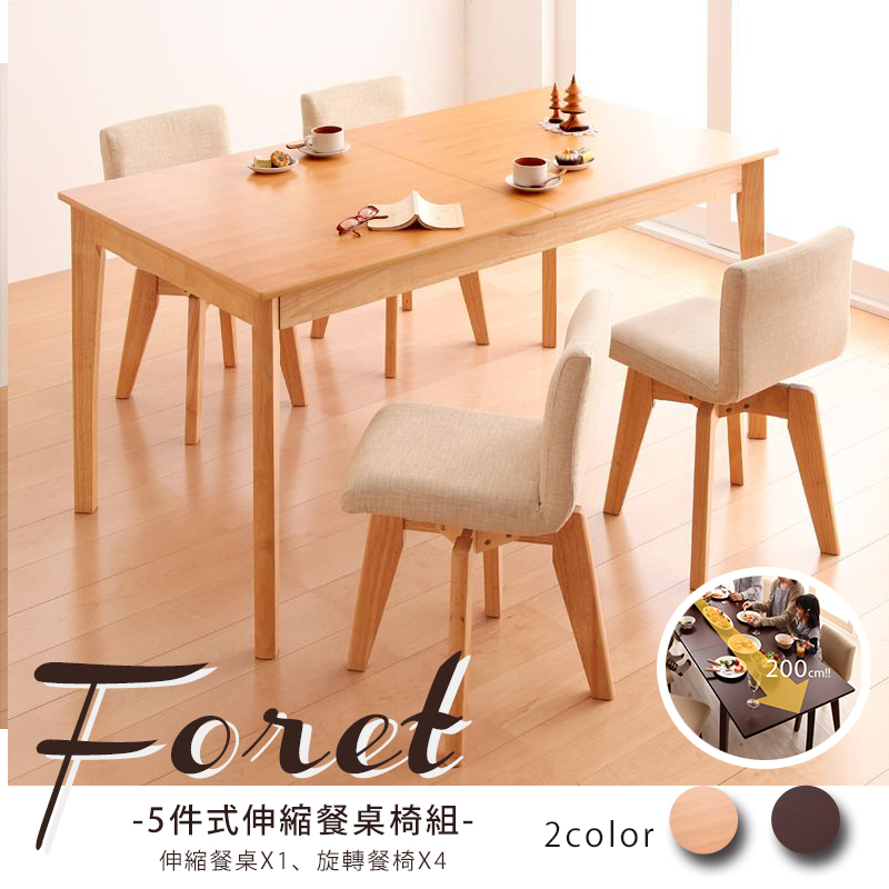 Foret系列-5件式伸縮餐桌椅組/餐桌+旋轉椅x4